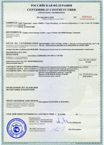 сертификат Евро 5, евро-5