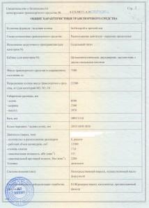 свидетельство о безопасности конструкции транспортного средства доп лист 1