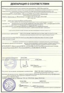 декларация о соответствии техрегламент таможенного союза