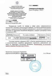 Выписка РЭС и ВЧУ из реестра Роскомнадзора
