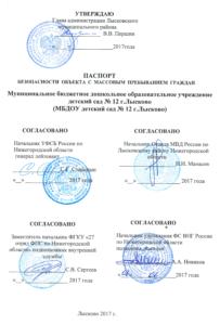 Паспорт безопасности АТЗ
