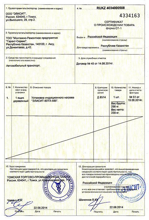 Срочно Сертфикат происхождения СТ-1 СТ-2
